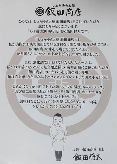 らあめん花月嵐 飯田商店 店主 挨拶文.jpg