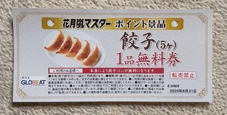 らあめん花月嵐 餃子無料券.jpg