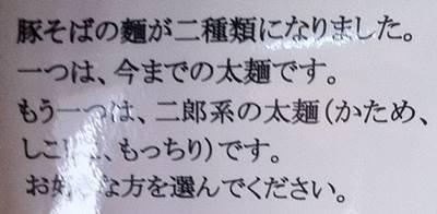 らーめん でぽっと 麺変更告知.JPG