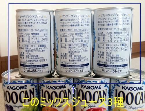 カゴメ フルーツジュース (1).JPG