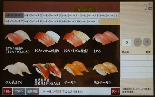 カッパ寿司 食べ放題「食べホー」 タブレット.JPG