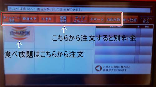 かっぱ寿司食べ放題 タッチパネル.JPG