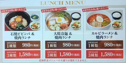 カルビ大将 石焼ビビンバ&焼肉ランチ メニュー.jpg