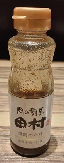 カルビ大将 肉の割烹 田村.jpg