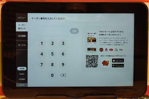 ガスト タブレット クーポン画面.jpg