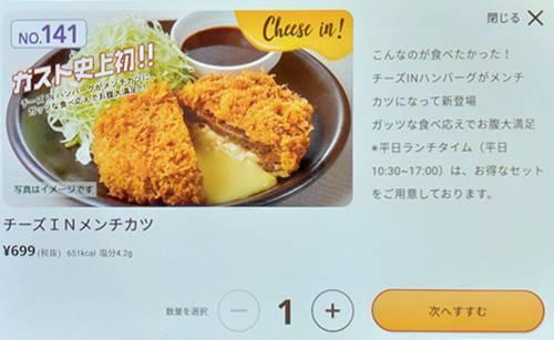 ガスト チーズINメンチカツ メニュー.jpg