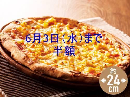ガスト マヨコーンピザ 半額キャンペーン.jpg