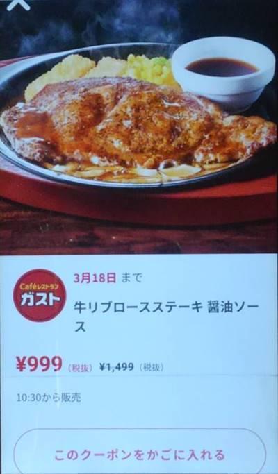 ガスト カロリー ステーキ