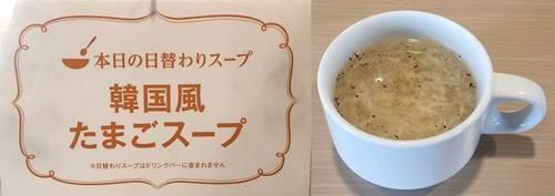ガスト 韓国風たまごスープ.jpg