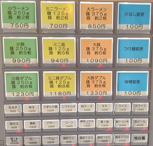 ガッツリラーメン豚いち 券売機.jpg