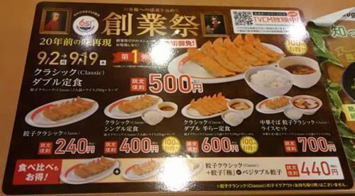 クラシックダブル半らー定食 広告.JPG