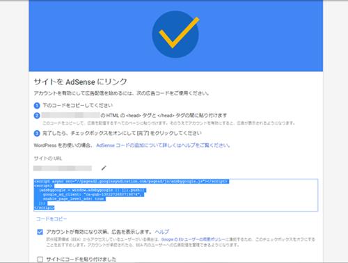 グーグルアドセンス 審査コード.png