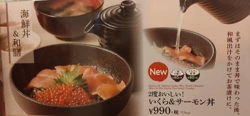 ココス いくら&サーモン丼 メニュー.jpg