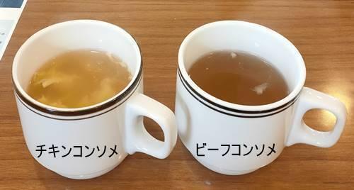 ココス コンソメスープ.jpg