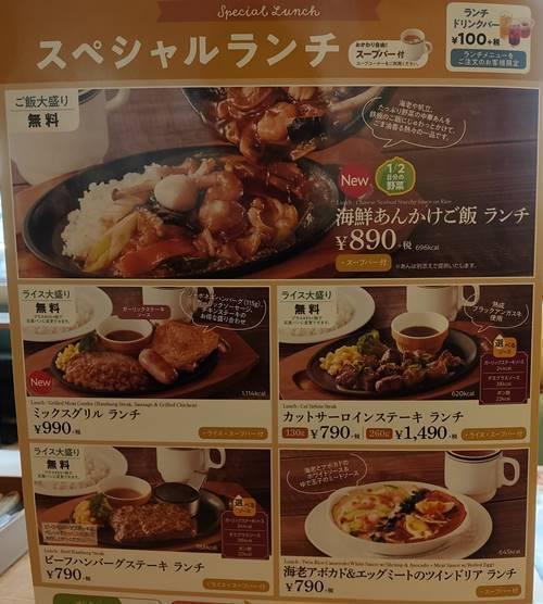 ココス スペシャルランチメニュー.jpg
