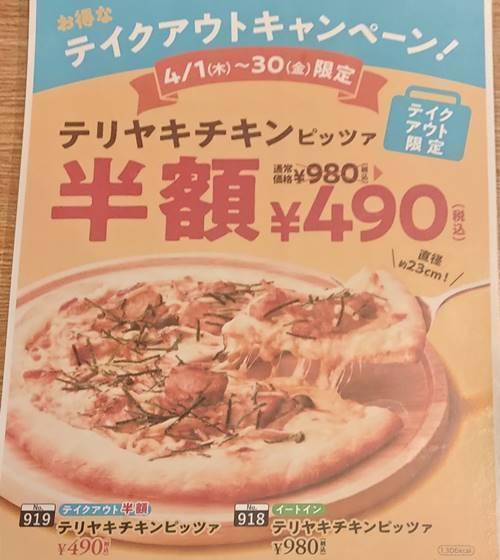 ココス テリヤキチキンピッツァ メニュー.jpg
