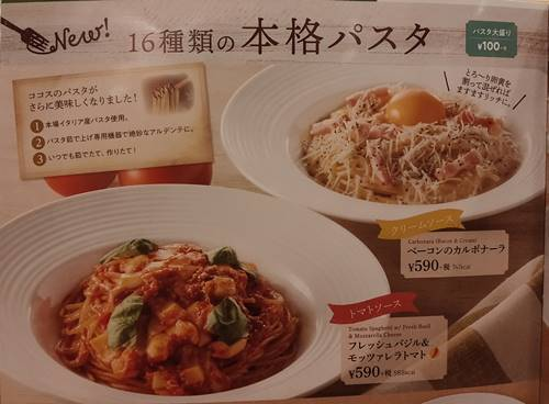 ココス パスタ メニュー.jpg