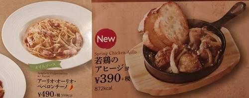 ココス ペペロンチーノ&若鶏のアヒージョ メニュー.jpg