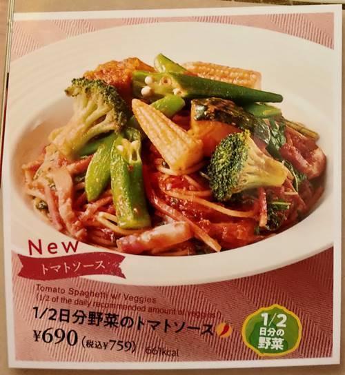 ココス 半日分野菜のトマトソース メニュー.jpg