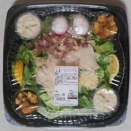 コストコ チキンシーザーサラダ.JPG