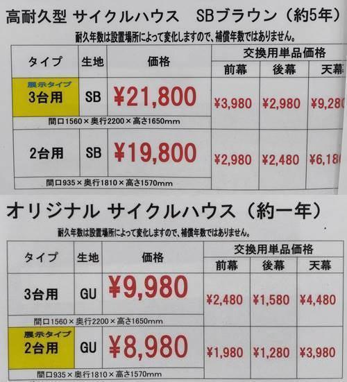 サイクルハウス シート価格表.jpg