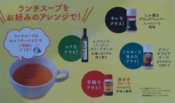 サイゼリヤ ランチスープ 楽しみ方.JPG