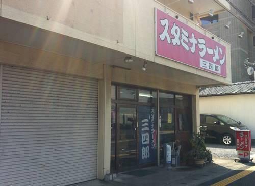 スタミナラーメン 三四郎 店舗.JPG