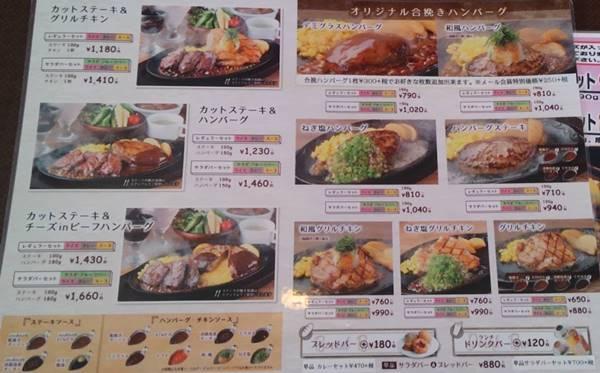 ステーキハウス けん ランチメニュー.JPG