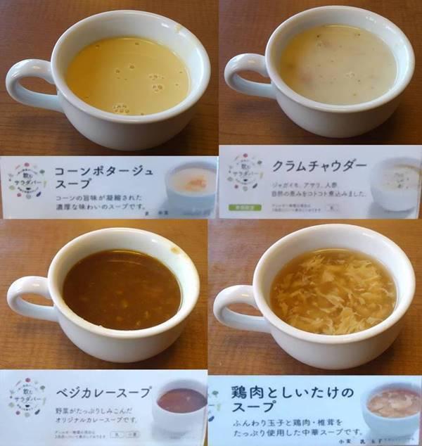 ステーキ宮 スープバーバー 各スープ.jpg