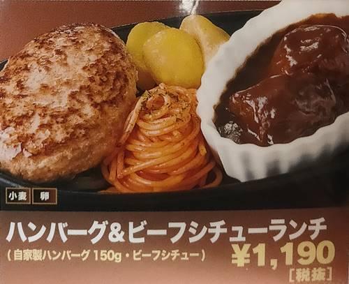 ステーキ宮 ハンバーグ&ビーフシチューランチ メニュー.jpg