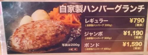 ステーキ宮 自家製ハンバーグランチ メニュー.JPG