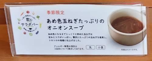 ステーキ宮「あめ色玉ねぎたっぷりのオニオンスープ」.jpg