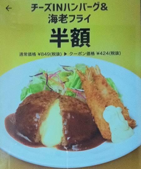 スマートニュースアプリ ガスト チーズINハンバーグ&海老フライ クーポン.jpg