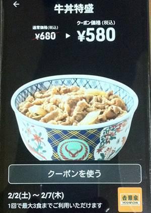 スマートニュースアプリ 吉野家クーポン.JPG