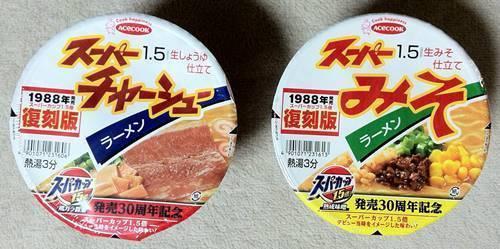 スーパーカップ復刻版 醤油&味噌.JPG