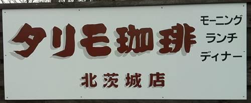 タリモ珈琲 (2).JPG
