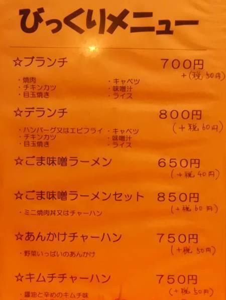 デカ盛り のんき びっくりメニュー.JPG