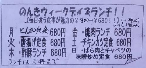 デカ盛り のんき ランチメニュー.jpg