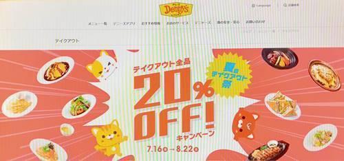 デニーズ テイクアウト20%OFFキャンペーン.jpg
