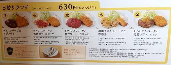 デニーズ 日替わりランチ メニュー.jpg