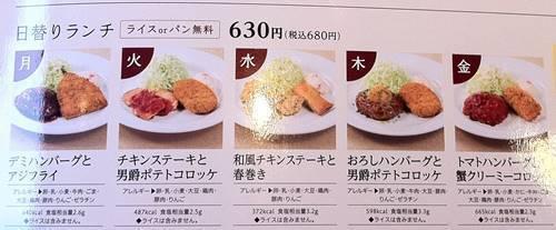 デニーズ 日替わりランチメニュー.JPG