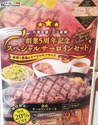 デンバープレミアム 熟成サーロインステーキ メニュー.jpg
