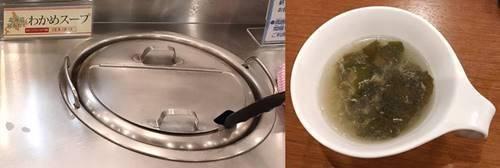 ビッグボーイ わかめスープ.jpg