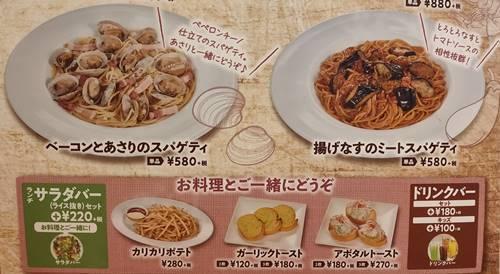 ビッグボーイ ベーコンとあさりのスパゲティ メニュー.jpg