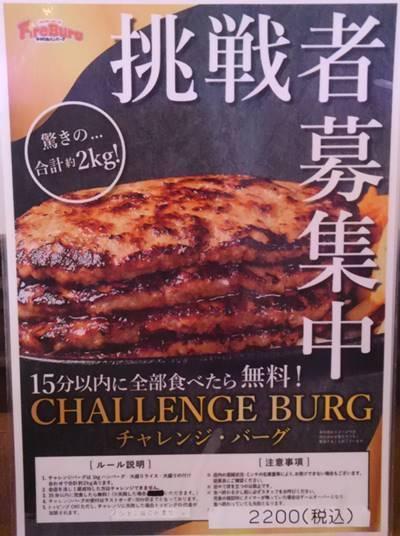 ファイヤーバーグ 1キロハンバーグ挑戦者募集.JPG
