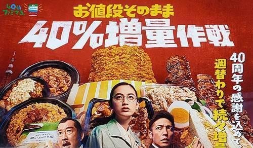 ファミリーマート 40%増量キャンペーン.jpg