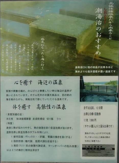 ホテル 花天 温泉説明.JPG