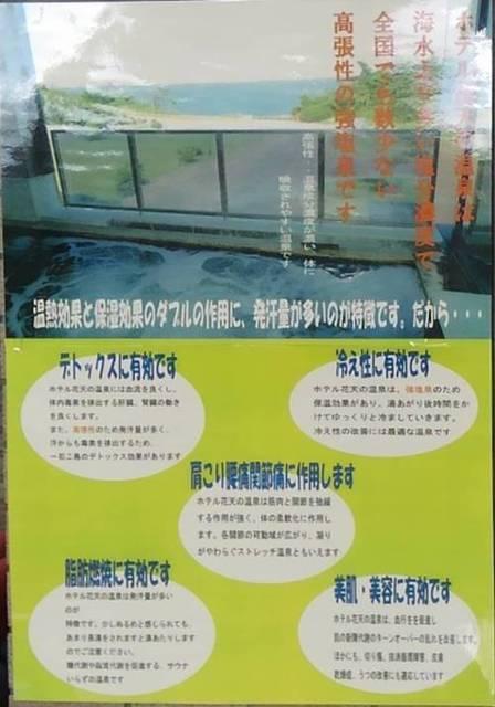 ホテル 花天 温泉説明1.JPG