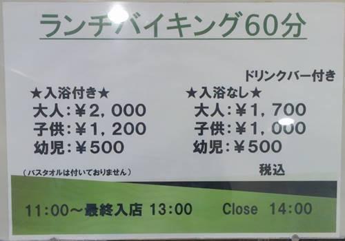 ホテル花天 ランチバイキング 料金.JPG