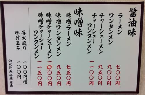 ラーメン 一力 メニュー.JPG
